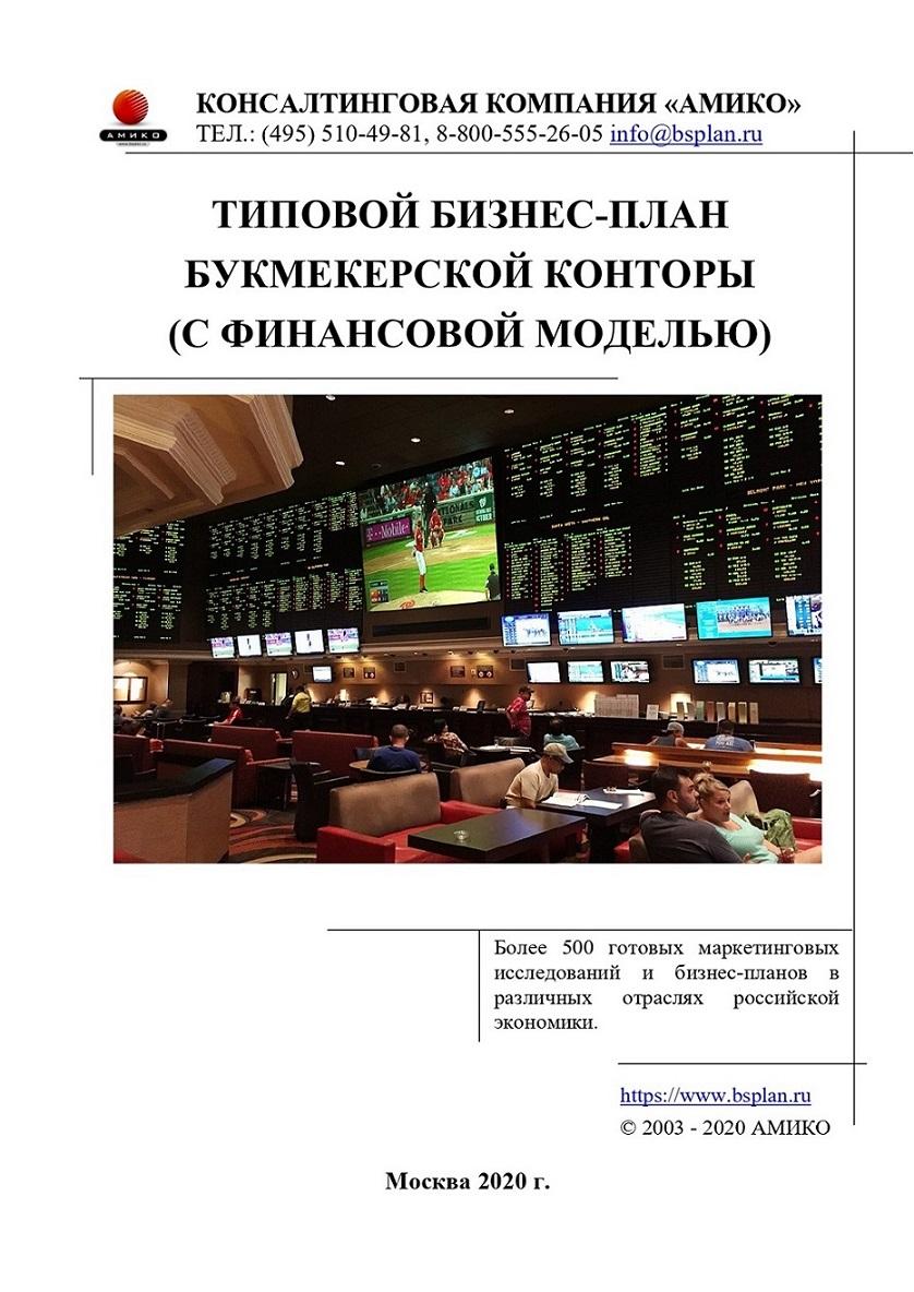 Букмекерской с конторы финансовой бизнес-план моделью