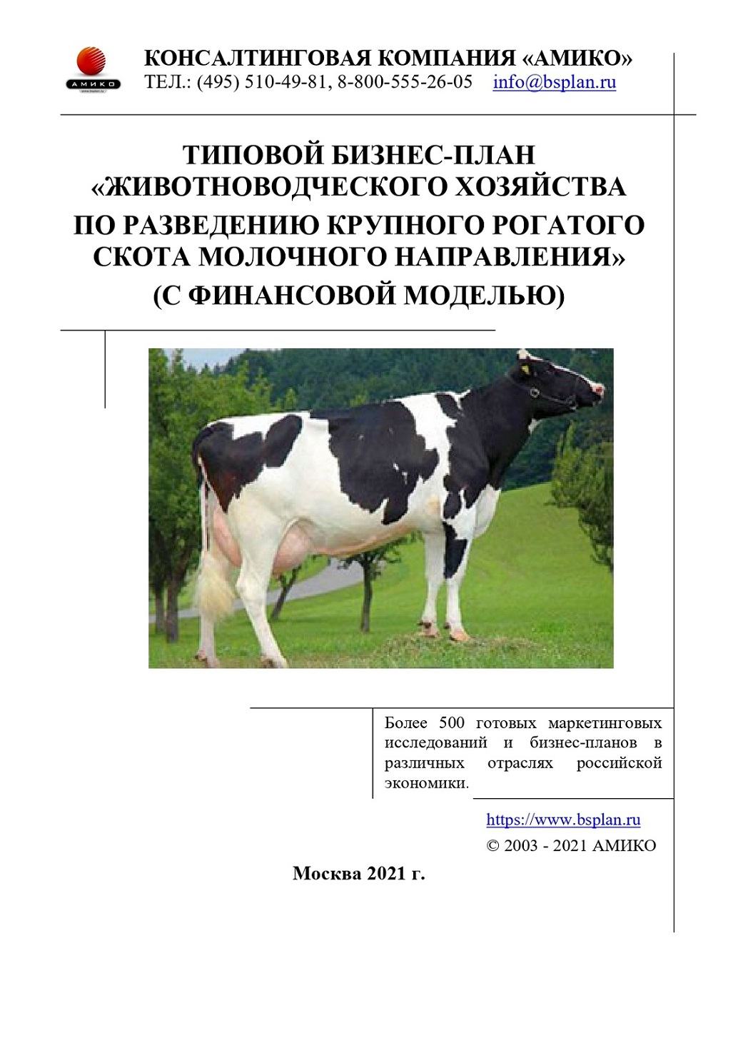 Бизнес план выращивание крупнорогатого скота 36