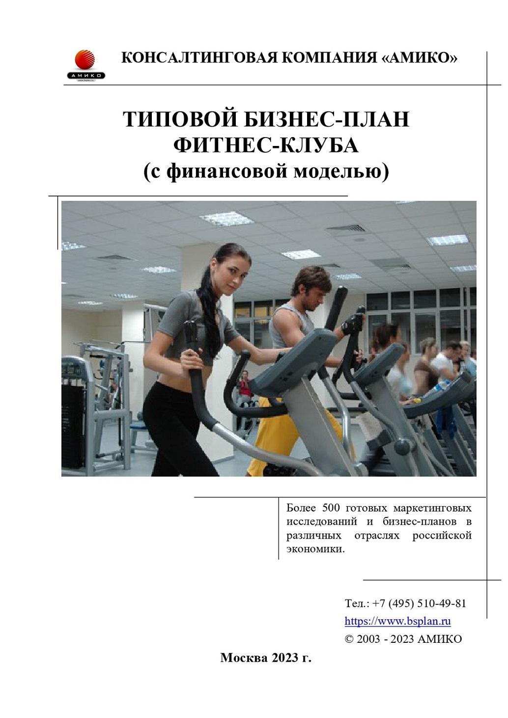 Школа фитнеса бизнес план идеи и бизнес план