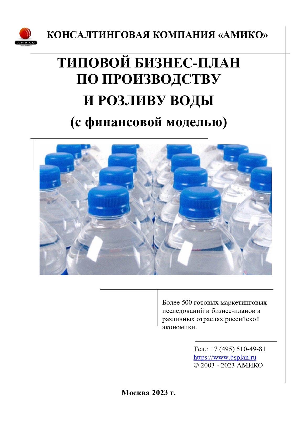 Бизнес план производство вода шпаргалка структура бизнес плана